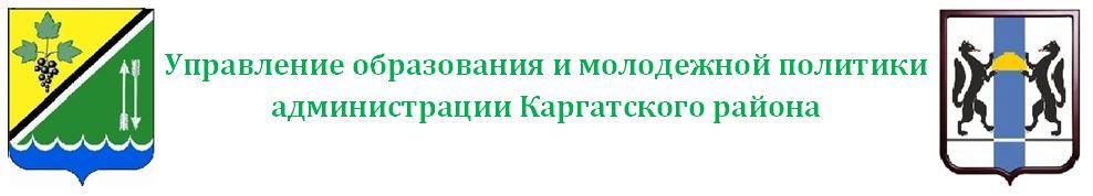 Управление образования Администрации Каргатского района Новосибирской области